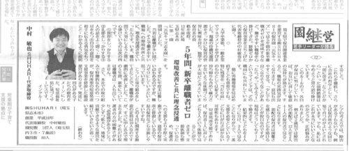 日本教育新聞 園経営若手リーダーが語る 株式会社SHUHARI中村敏也