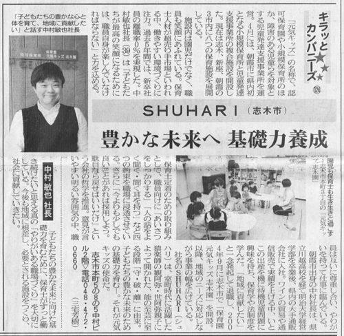 埼玉新聞 キラッとカンパニーズ 株式会社SHUHARI